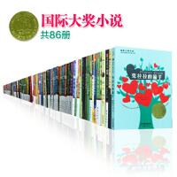 国际大奖小说系列共86册 学校推荐少儿必读名著9-14岁中小学生课外阅读经典青少年儿童文学读物 二三四五六年级故事