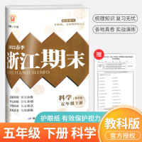 励耘书业浙江期末五年级下册科学教科版2021新版