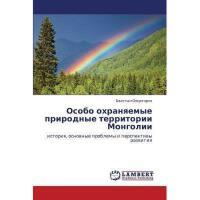 【预订】Osobo Okhranyaemye Prirodnye Territorii Mongolii