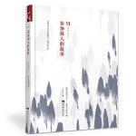 【正版现货】泰加林人的故事 亚历山大格里戈连科 9787562177494 西南师范大学出版社