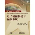 【正版新书直发】电子战接收机与接收系统(美)Richard A. Poisel(R. A. 泊伊泽),楼才义97871