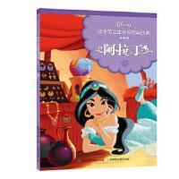 迪士尼公主永恒经典故事拼音版阿拉丁 迪士尼 9787115511782 人民邮电出版社【直发】 达额立减 闪电发货 80
