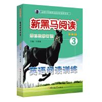 小学英语阅读训练三年级 第三次修订 新黑马阅读