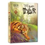 常新港动物小说系列-了不起的变身虎(注音版)