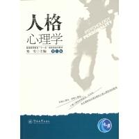 人格心理学(第二版)
