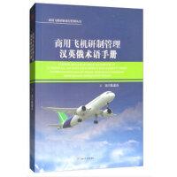 商用飞机研制管理汉英俄术语手册