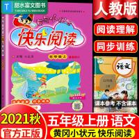 2019秋 黄冈小状元快乐阅读五年级上册人教版快乐阅读五年级使用