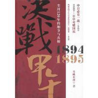 决战甲午:1894-1895:尘封120年的细节与真相 月映长河 9787515321660 中国青年出版社[爱知图书