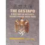盖世太保 希特勒的秘密警察史:1933-1945