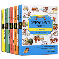 正版儿童图书学生安全教育漫画书全5册儿童安全教育知识读本手册儿童课外书 中小学生培养孩子安全意识 提高防范能力 预防