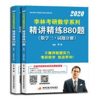 李林2020考研数学系列精讲精练880题(数学三)