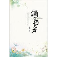 【二手旧书9成新】酒心巧克力秦辉台海出版社9787801419033
