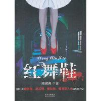 【新书店正品包邮】红舞鞋 梁健美 贵州人民出版社 9787221092113