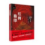 正版全新 世界经典推理文库:红拇指印