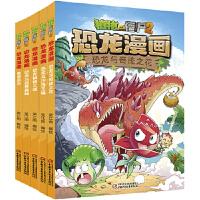 植物大战僵尸2恐龙漫画 秘境篇(共5册)