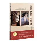 敦煌石窟艺术简史――2015中国好书