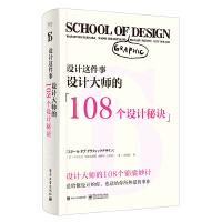 设计这件事:设计大师的108个设计秘诀(全彩)