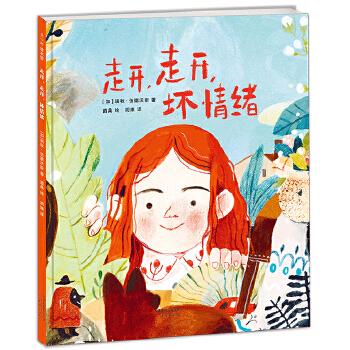 走开,走开,坏情绪:3-6岁情绪管理绘本 中国插画师苗桑作品,走进孩子的内心世界,感受他们的心情变化和天马行空的想象力,并教会孩子认识不同的情绪,帮助家长和孩子学会排解坏情绪。儿童阅读推广人OK妈推荐——爱心树童书出品