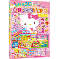 【新版】超可��3D立�w泡泡�N��� Hello Kitty去�物.�_心�物篇