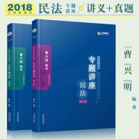 国家法律职业资格考试民法专题讲座:2018版