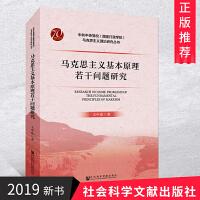马克思主义基本原理若干问题研究 马克思主义哲学、发展史中国共产发展历史 社会科学文献出版社