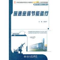 【全新正版】暖通空调节能运行 余晓平 9787301230701 北京大学出版社