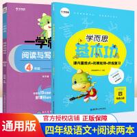 学而思小学语文(基本功+阅读与写作)四年级上册教材同步训练 小学语文课内重难点+拓展+阶段复习