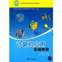计算机应用基础教程(中等职业学校信息技术规划教材)