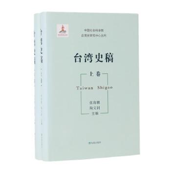 台湾史稿(全二册)