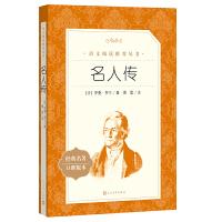 名人传(《语文》阅读丛书)人民文学出版社