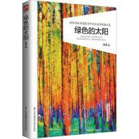 绿色的太阳 金波 著 儿童文学 少儿 江苏科学技术出版社