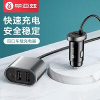 毕亚兹 车载USB分线器给4台手机充电 Type-C/USB车载充电器 汽车奔驰宝马大众一拖四多接口延长线1.2 mc2