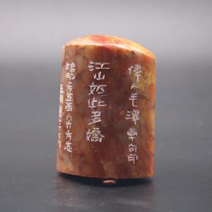 《江山如此多娇》王明善-全手工篆刻印章