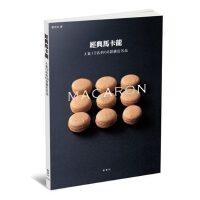 预订 �典�R卡��:人��12店的68款�典�店名品 甜品甜点制作烘焙书 柴田��店 ���坊