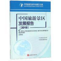中国旅游景区发展报告(2018)