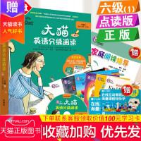 z【点读版】大猫英语分级阅读六级1Big cat6级(适合小学生四五年级共7本+光盘+家庭阅读指导儿童故事绘本少儿英语