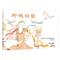 【正版现货】野鸭姑娘 奥尔加亚克图维奇 9787556805044 二十一世纪出版社