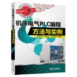 【正版直发】机床电气PLC编程方法与实例 高安邦高家宏孙定霞 9787111465720 机械工业出版社