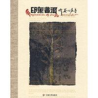 【二手旧书9成新】印象普洱听茶的声音卓秀荣著9787810685511云南大学出版社