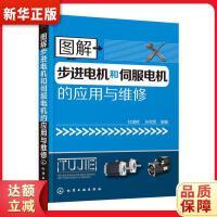 图解步进电机和伺服电机的应用与维修 杜增辉,孙克军著 化学工业出版社