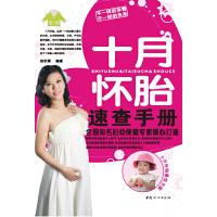十月怀胎速查手册