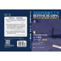 (新)3000词床头灯英语学习读本(纯英文版)(15)