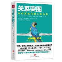 关系突围:如何高效化解人际冲突(谷歌/苹果/麦肯锡 员工都在使用的冲突管理技巧!《纽约时报》《华尔街日报》 《财富》专