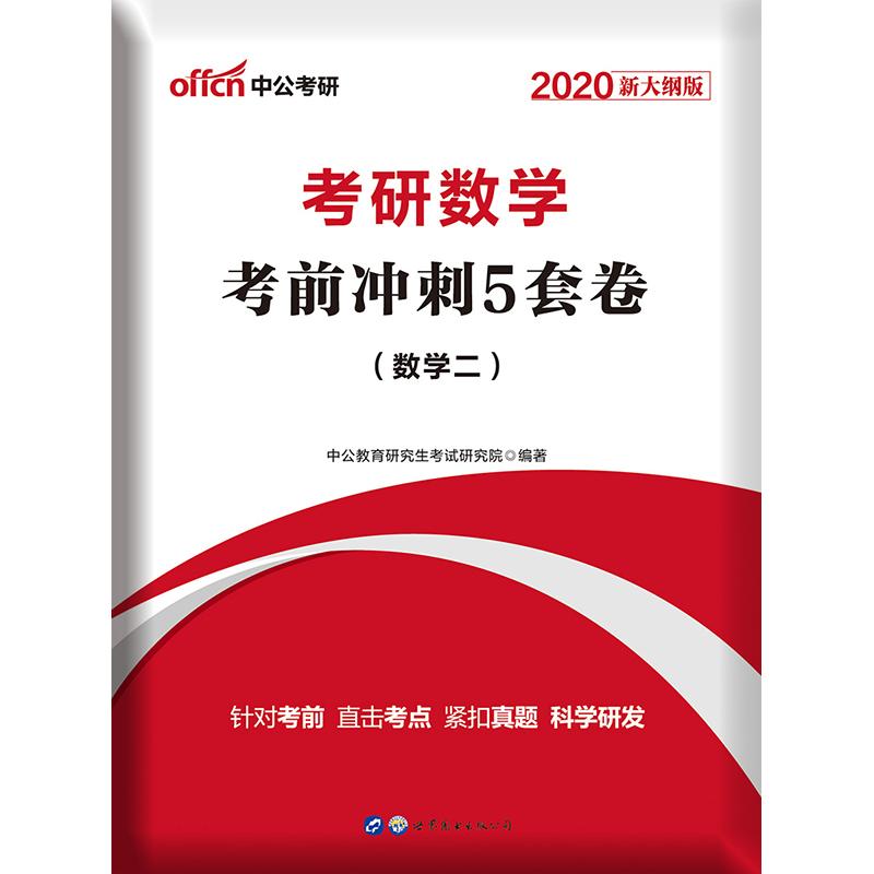 考研数学 中公2020考研数学考前冲刺5套卷(数学二)(新大纲) 考研数学用书2020-针对考前-直击考点-紧扣真题-科学研发