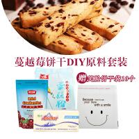 烘焙原料 蔓越莓饼干DIY基础套装(800g/套) 曲奇饼干diy 送饼干袋