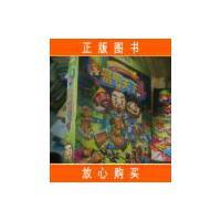 富甲天下4 游戏光盘2张+实用手册【旧书珍藏品】
