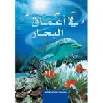 【预订】Under the Sea - Taht Sateh Al Bahr