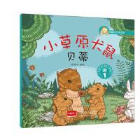 【二手旧书9成新】小草原犬鼠贝蒂-幸福的动物庄园-1-悦读坊-9787510141713 中国人口出版社