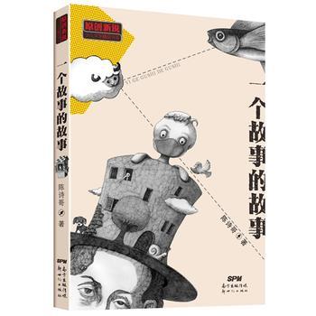 原创新锐少儿文学精品书系:一个故事的故事