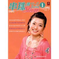 【正版现货】串珠秀1 (日)靓丽出版社著,张蓓蓓 9787501968534 中国轻工业出版社